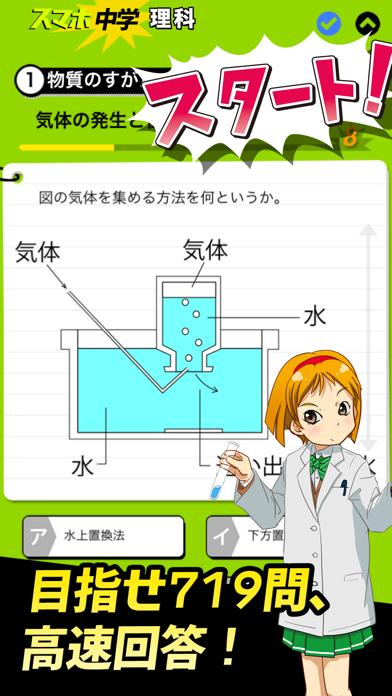 中学理科 :: 生物 物理 化学 地学のおすすめ画像4