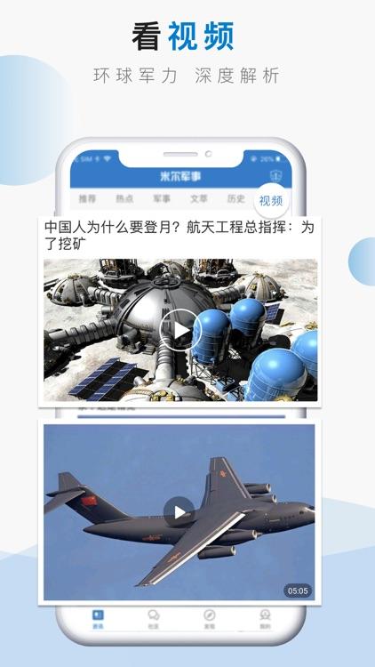 米尔军事-头条新闻资讯抢先看 screenshot-4