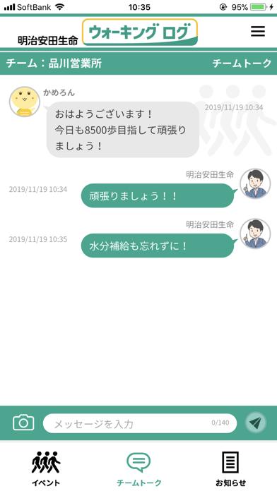 明治安田生命ウォーキングログ(MYログ)のおすすめ画像6