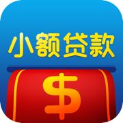 小额贷款-小额现金贷款借钱软件
