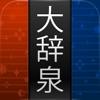大辞泉 - iPhoneアプリ