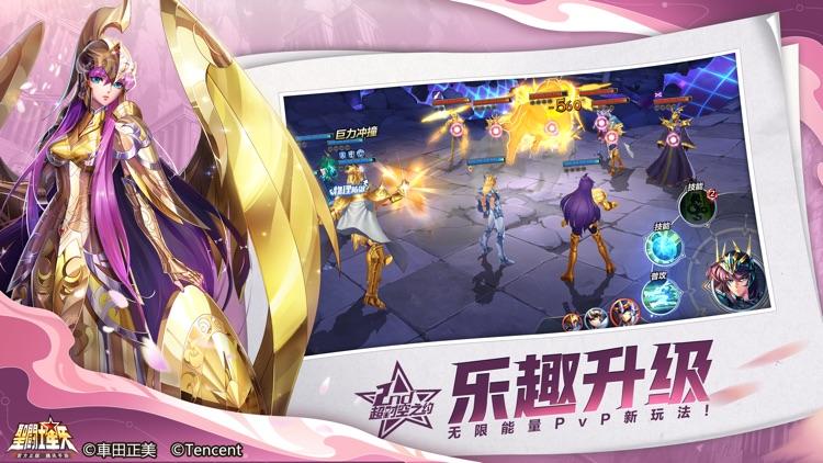 圣斗士星矢(腾讯) screenshot-3