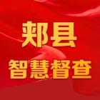 郏县智慧督查平台 icon