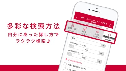 アットホーム-賃貸物件検索やマンションの不動産検索アプリ ScreenShot4