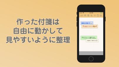 TouchMemo - シンプル・簡単・お手軽付箋メモアプリ ScreenShot3