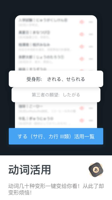 MOJi辞書: 日语学习词典のおすすめ画像9