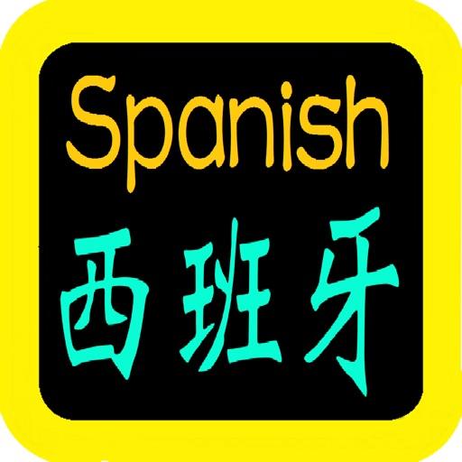 Biblia en español Spanish