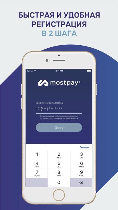 Mostpay: онлайн платежиСкриншоты 2