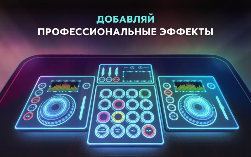 Party Mixer 3D - Студия диджея скриншот программы 3
