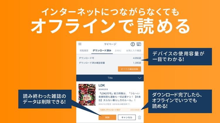 楽天マガジン screenshot-5