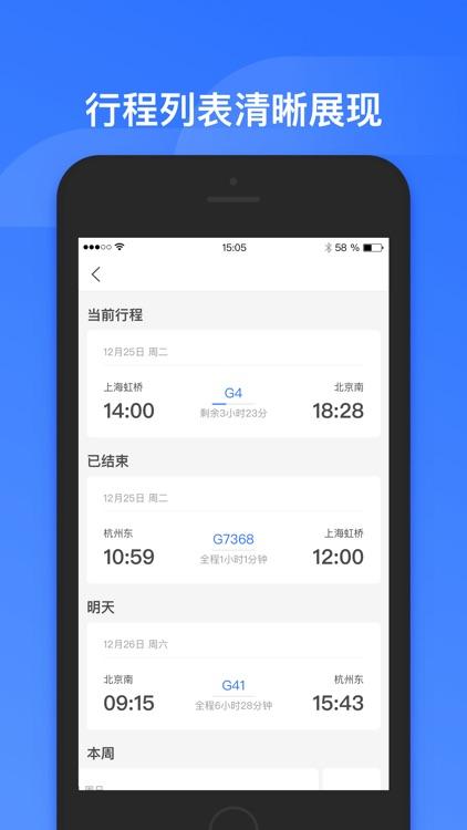 掌上高铁-中国铁路官方服务 screenshot-3