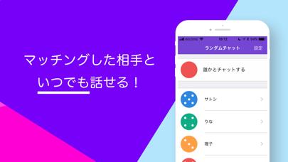 ランダムチャット - 暇つぶしトークアプリのスクリーンショット5