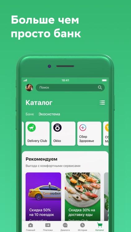СберБанк Онлайн screenshot-0