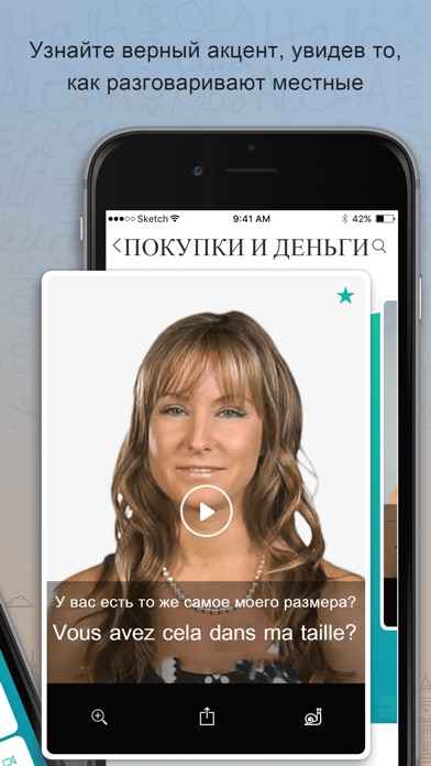 Screenshot for Французский Trocal in Russian Federation App Store