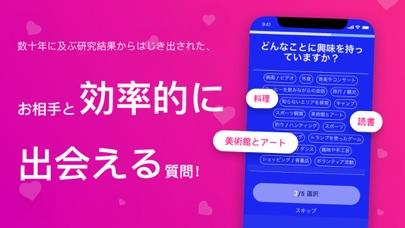 Match マッチ・ドットコム-恋愛・結婚マッチングアプリ ScreenShot1