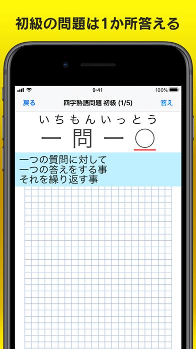 書き取り漢字練習【広告付き】 ScreenShot9