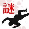 【謎解き】罪と罰-ノベルゲーム型 推理アドベンチャー - iPhoneアプリ