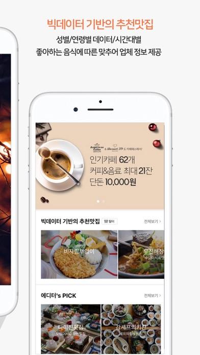 다운로드 제주패스맛집(JEJUPASS맛집) Android 용