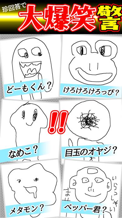 うろ覚えお絵かきベストのスクリーンショット3