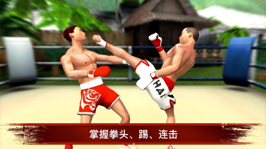 真实泰拳格斗 — 拳击之王截图3