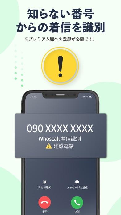 Whoscall (フーズコール)番号識別・迷惑電話ブロックのおすすめ画像4