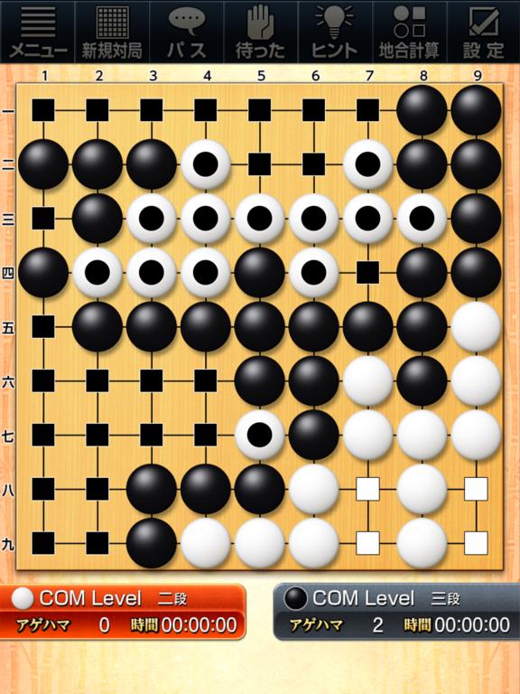 みんなの囲碁 DeepLearningのおすすめ画像6