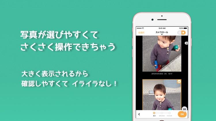 写真プリント・現像 『さくっとプリント』 screenshot-6