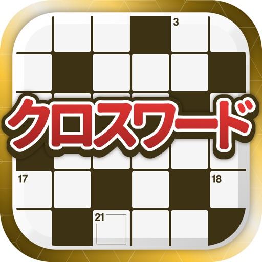 クロスワードパズル - 問題数1500問以上で楽しく脳トレ