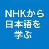 NHKから学ぶ