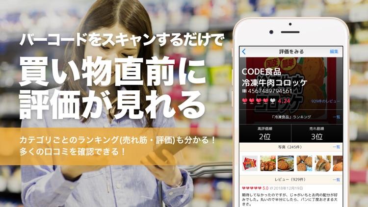 レシートがお金にかわるアプリCODE(コード) screenshot-3