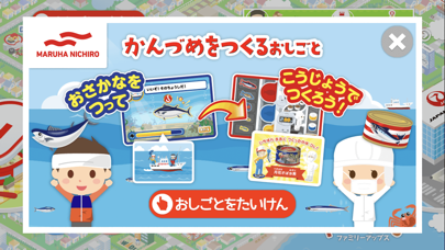ファミリーアップスFamilyApps子供のお仕事知育アプリ ScreenShot5