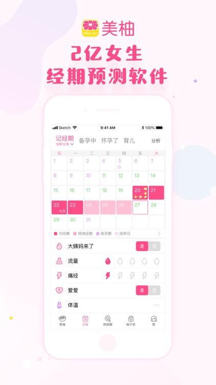 美柚月经期助手-女性备孕怀孕育儿社区 screenshot-0