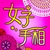 女子のための手相 - iPhoneアプリ