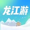 龙江游-一机游黑龙江旅游助手