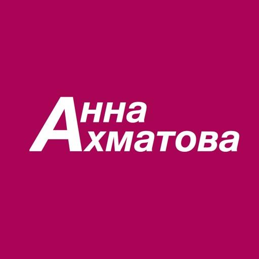 Анна Ахматова. Стихи