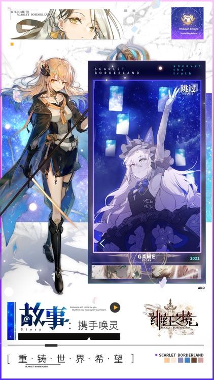 绯红之境 screenshot-1