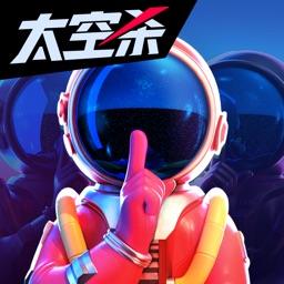 我们的派对-太空杀3D版