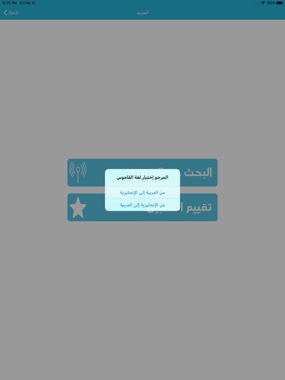 قاموس إنجليزي عربي بدون انترنت screenshot 14