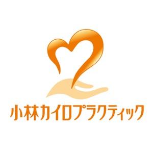 新潟市|小林カイロプラクティック 公式アプリ