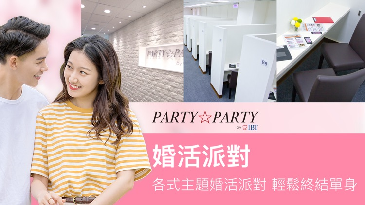 Party Party 交友APP screenshot-5