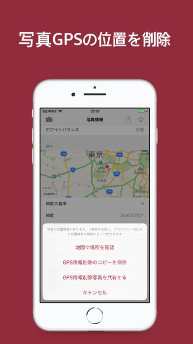 写真情報 -  EXIF/ GPSの位置の確認と削除のおすすめ画像3