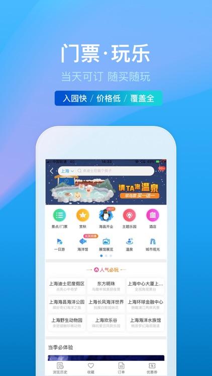 携程旅行-酒店机票火车票预订 screenshot-7