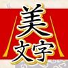 美文字判定 - iPadアプリ