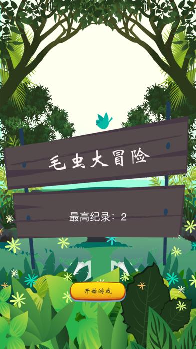 毛虫大冒险 screenshot 1