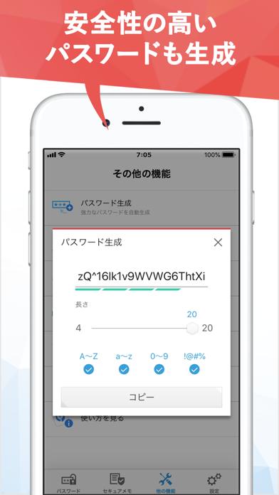 パスワードマネージャー:パスワード管理アプリ ScreenShot6