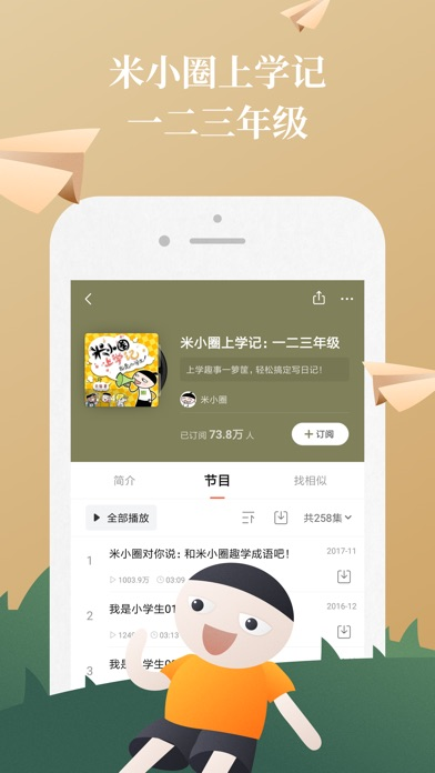 Screenshot for 喜马拉雅FM(听书社区)电台有声小说相声评书 in United States App Store