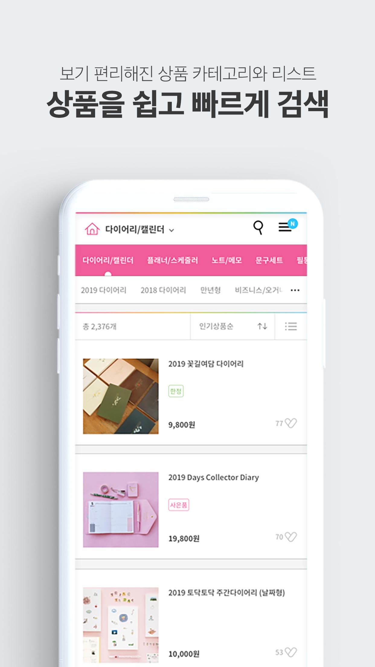 바보사랑 - 디자인 쇼핑몰 Babosarang Screenshot