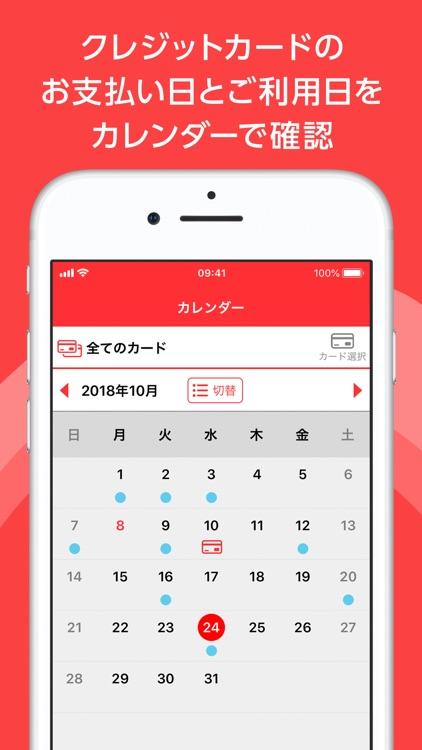 三菱UFJニコス:請求額・ポイント残高かんたん確認アプリ screenshot-5