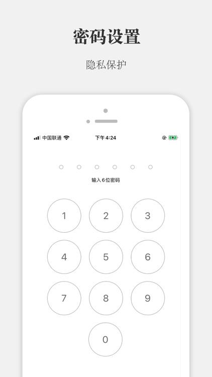 简记 - 简约日记,日记本 screenshot-4
