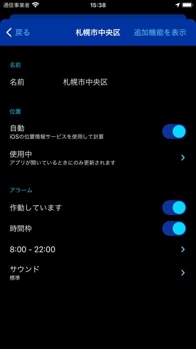 雨アラーム ScreenShot5